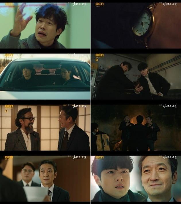 사진=OCN  '경이로운 소문' 방송 화면.