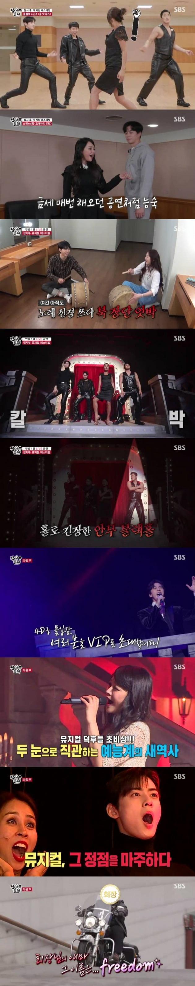 뮤지컬 디바 최정원, 김소현, 차지연이 '집사부일체' 사부로 등장했다. / 사진제공=SBS