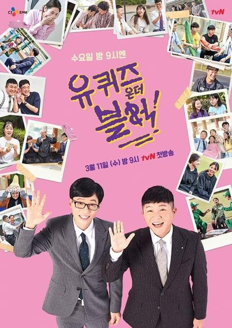 '유 퀴즈 온 더 블럭' 포스터/ 사진=tvN 제공