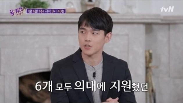 '유 퀴즈'에 출연한 과학고 출신 서울의대생/ 사진=tvN 캡처