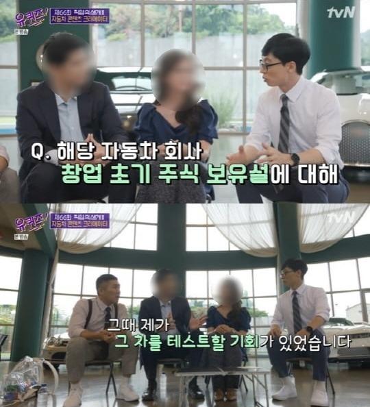앞서 논란이 됐던 유튜버 부부 /사진=tvN '유퀴즈'