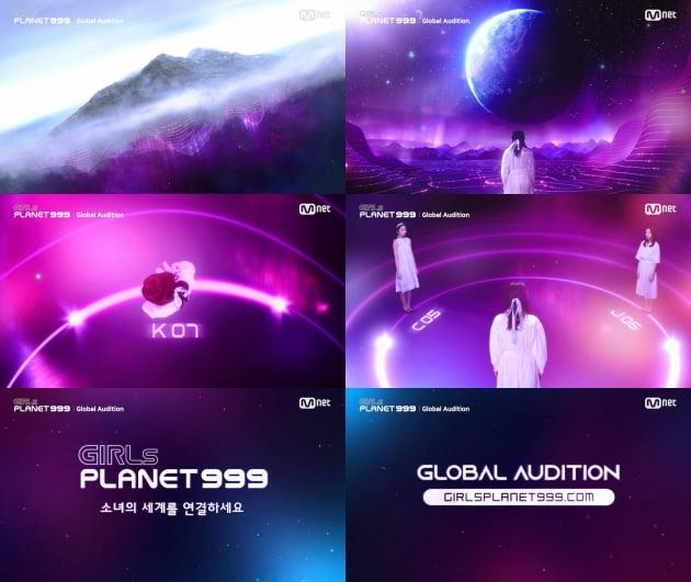 /사진=Mnet 제공