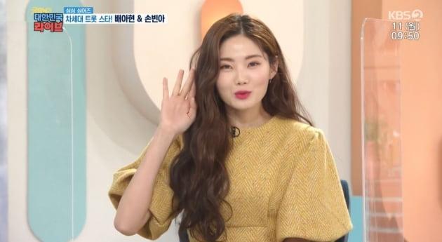배아현/사진=KBS 2TV '굿모닝 대한민국 라이브' 영상 캡처