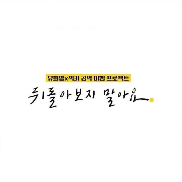 '뒤돌아보지말아요' 로고/ 사진=tvN 제공