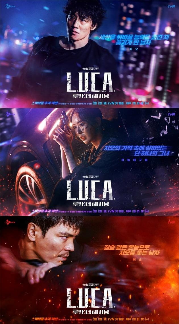 '루카 더 비기닝' 캐릭터 포스터./사진제공=tvN