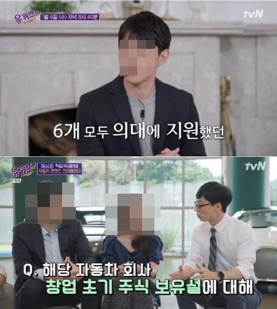 '유 퀴즈' 두 번의 출연자 논란/ 사진=tvN 캡처