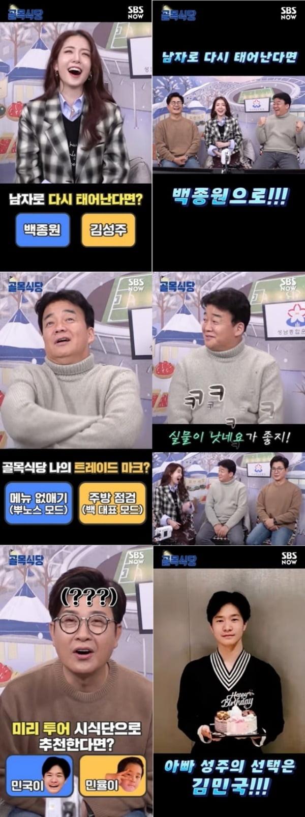 '골목식당' 밸런스게임./사진제공=SBS NOW