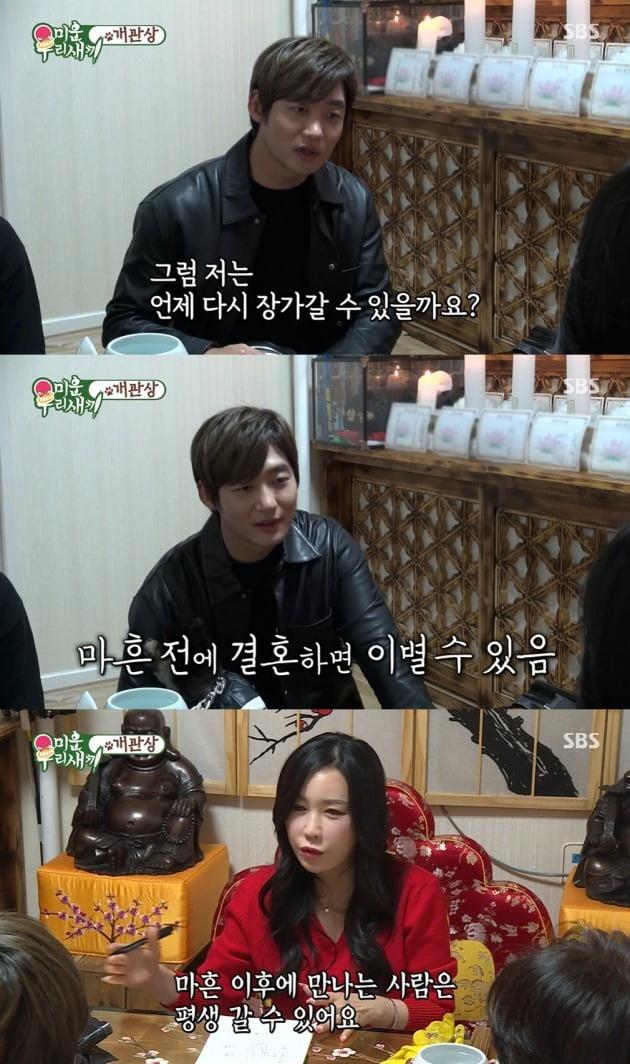 배우 이태성이 신년운세를 봤다. / 사진=SBS '미운 우리 새끼' 방송 캡처