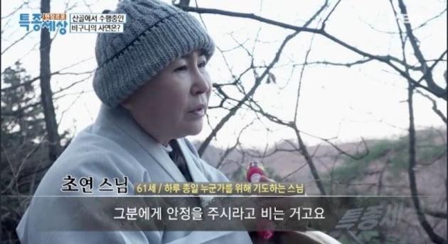 대도 조세현 전처 초연스님/사진=MBN '현장르포 특종세상' 영상 캡처
