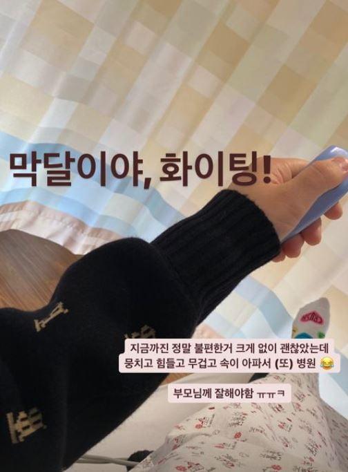 /사진=권미진 인스타그램