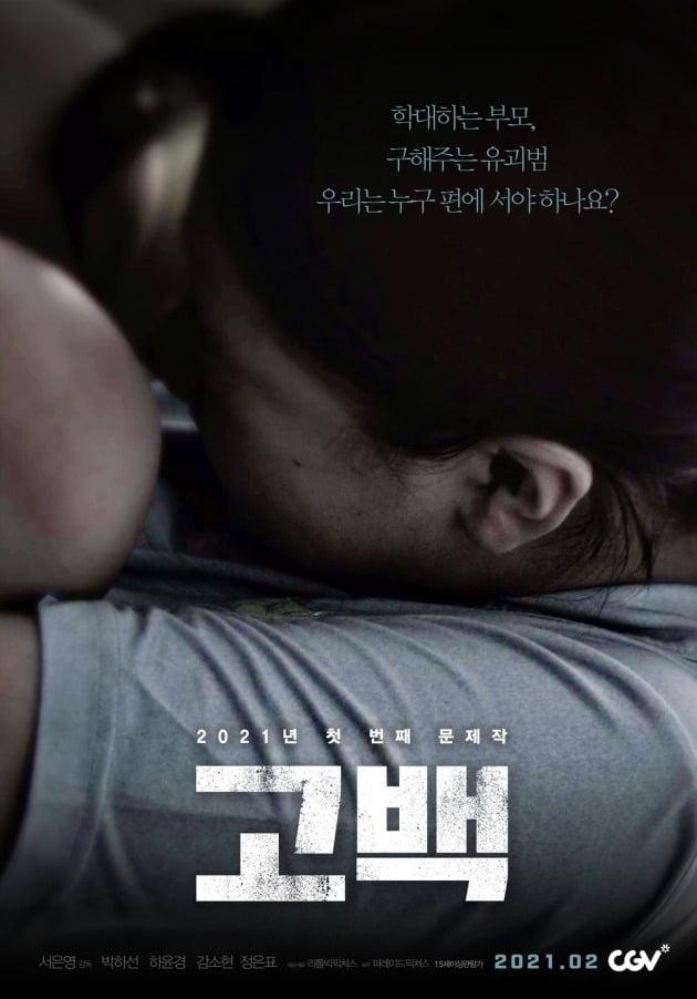 영화 '고백' 론칭 포스터 / 사진제공=리틀빅픽처스