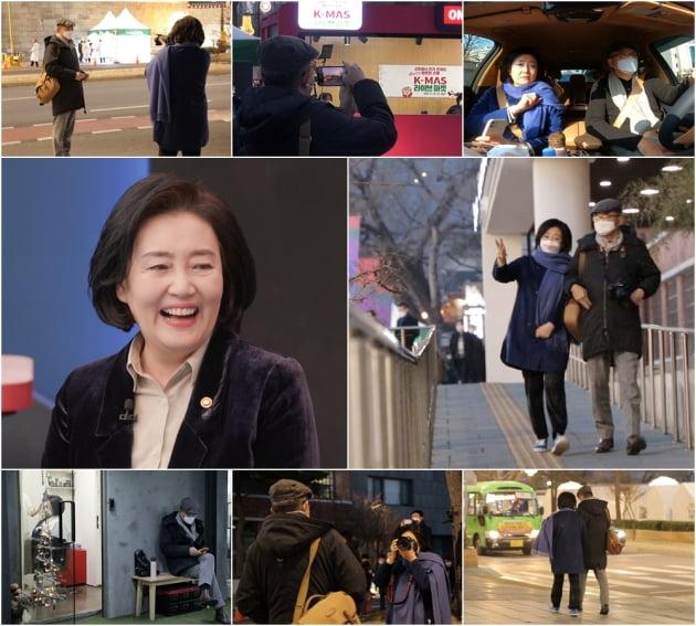 '아내의 맛' 박영선 /사진=TV조선