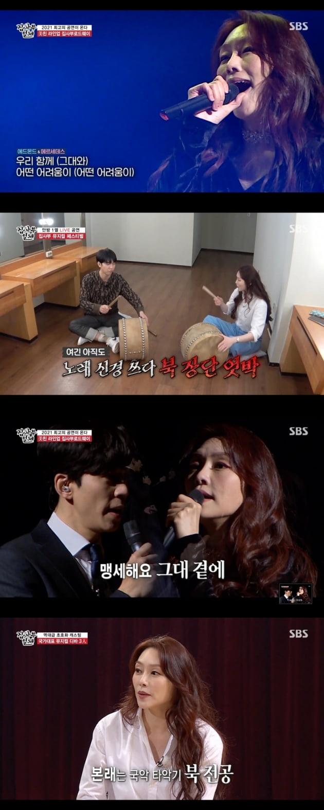 '집사부일체 ' / 사진 = SBS 영상 캡처