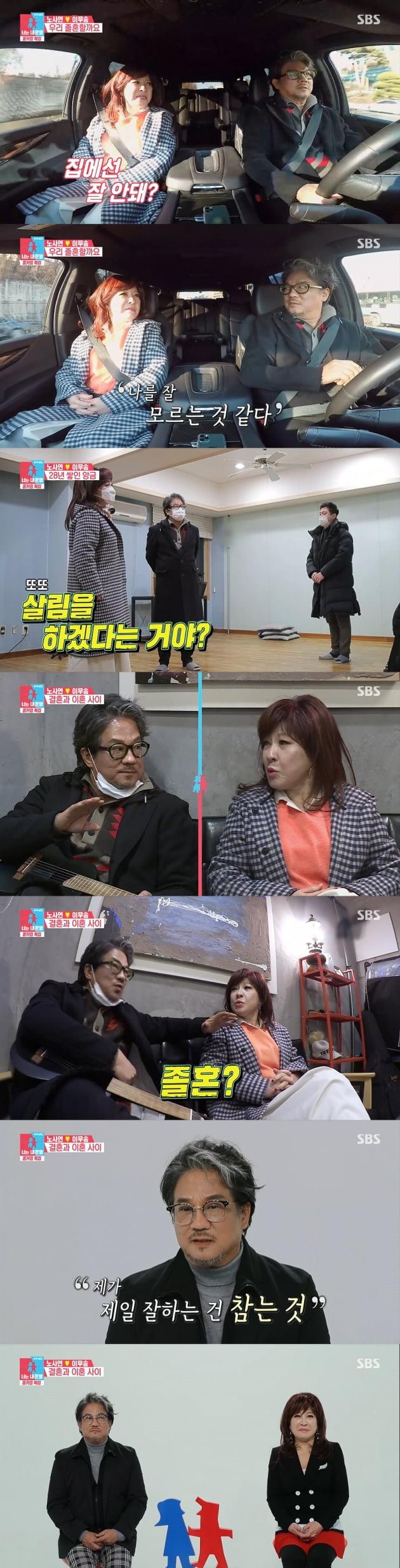 사진=SBS '동상이몽2' 방송 캡처