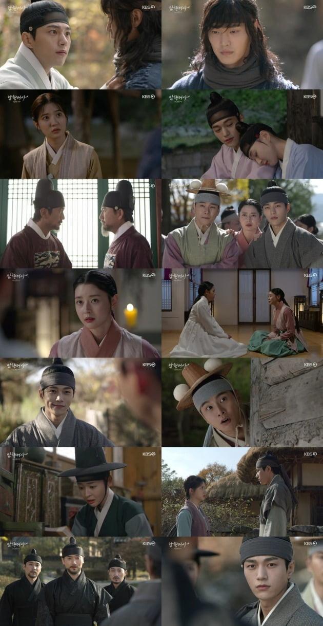 사진=KBS 2TV 월화드라마 '암행어사' 방송 캡처