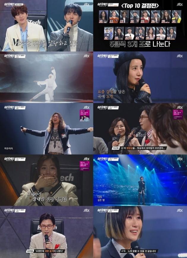 사진=JTBC '싱어게인-무명가수전' 영상 캡처