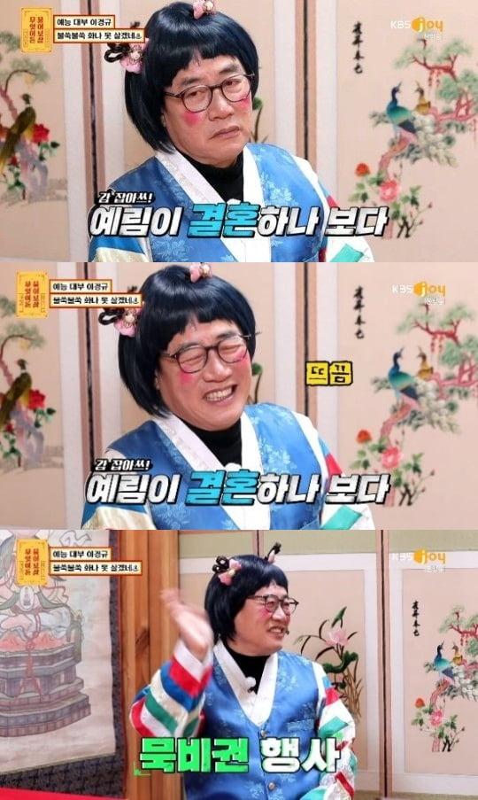 이경규, 이예림 결혼 언급에 당황 /사진=KBS Joy 방송화면 캡처