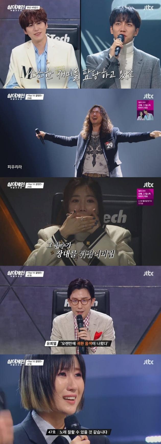 '싱어게인' 톱10 결정전 /사진=JTBC