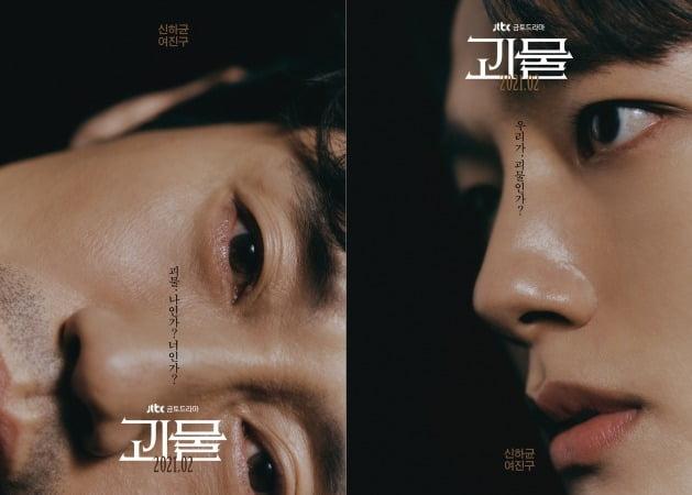 '괴물' 티저 포스터./사진제공=셀트리온엔터테인먼트·JTBC스튜디오