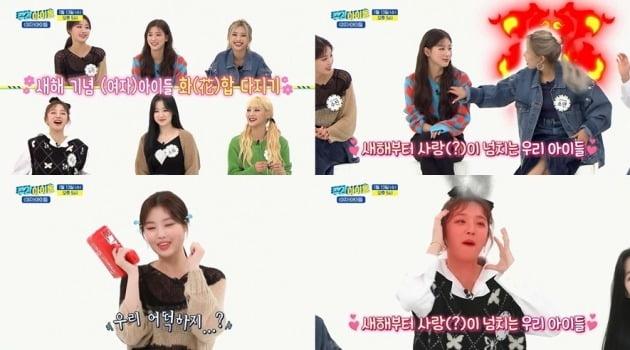 사진제공 = MBC 에브리원 '주간아이돌'