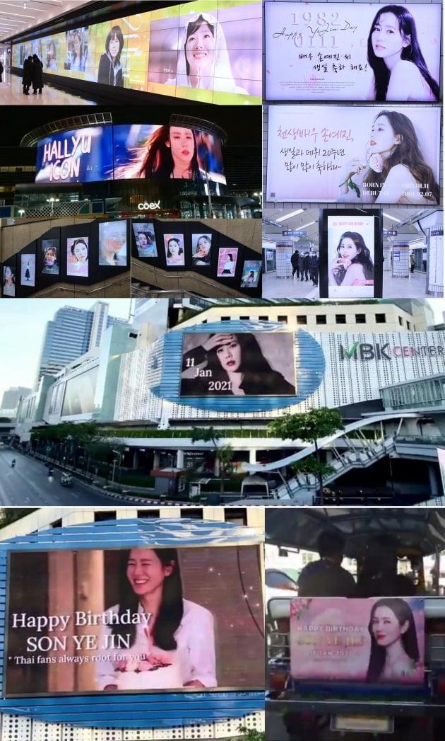손예진 팬들의 생일 맞이 이벤트/ 사진=엠에스팀엔터테인먼트 제공