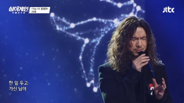 /사진 = JTBC '싱어게인' 방송화면