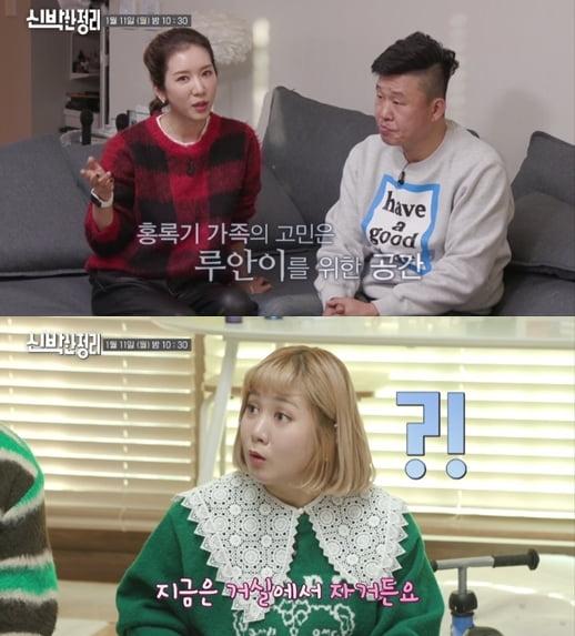 /사진=tvN '신박한 정리' 영상 캡쳐