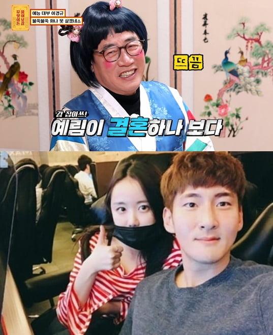 개그맨 이경규(위)와 이예림, 김영찬 커플/ 사진=KBS Joy, 인스타그램 캡처