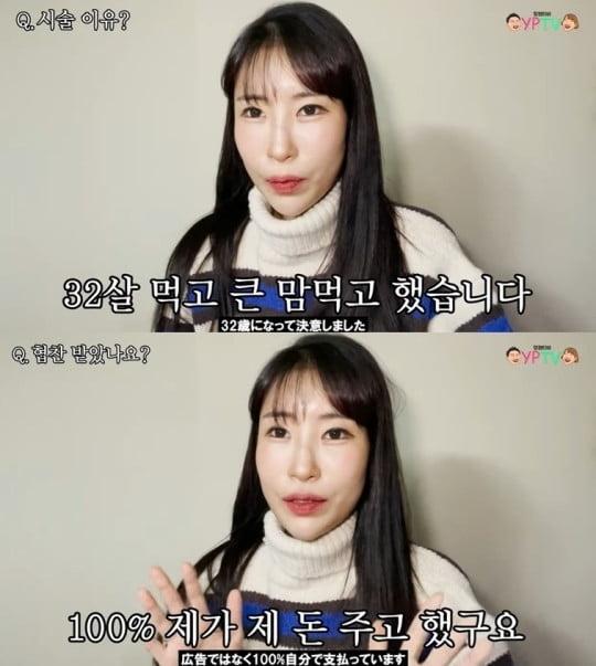 이세영 /사진=유튜브 '영평티비' 캡처