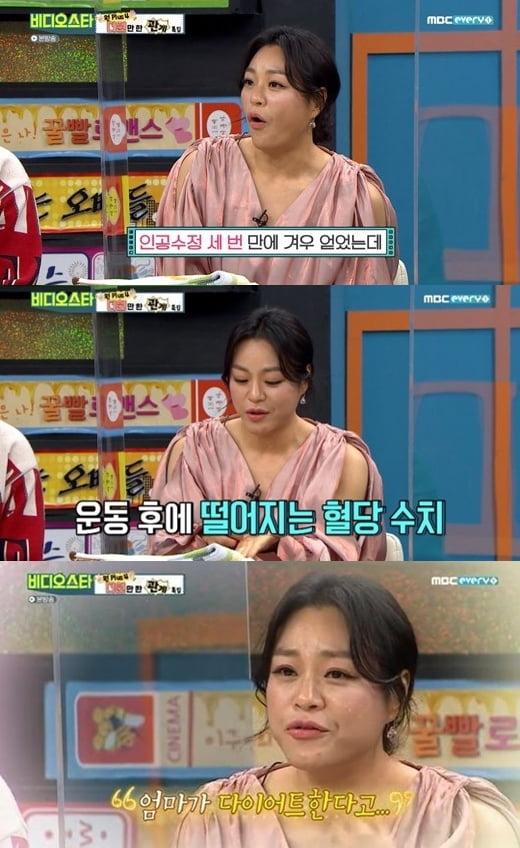 '비디오스타' 이영현 /사진=MBC에브리원 방송화면 캡처