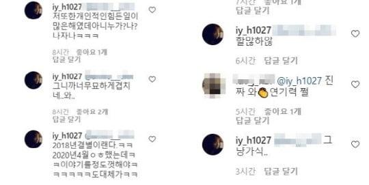 /사진=홍인영 인스타그램 캡처