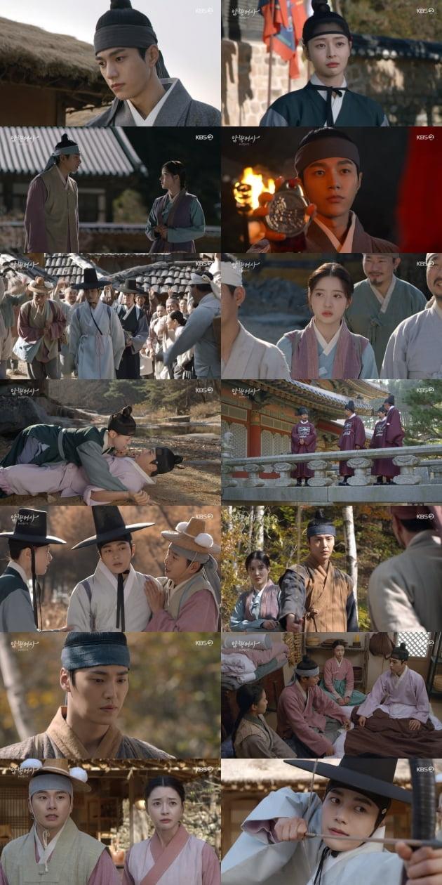 '암행어사' 8회/ 사진=KBS2 제공