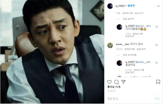 /사진 = 황인영 인스타그램
