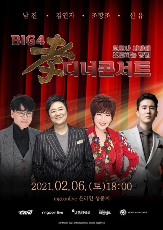 남진·김연자·조항조·신유, 온라인 '孝 디너콘서트' 개최…김수미 음식과 즐긴다