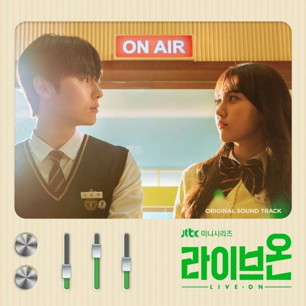 /사진=JTBC '라이브온'