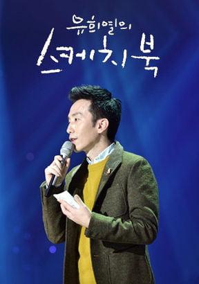 '유희열의 스케치북' 스틸컷/ 사진=KBS2 제공