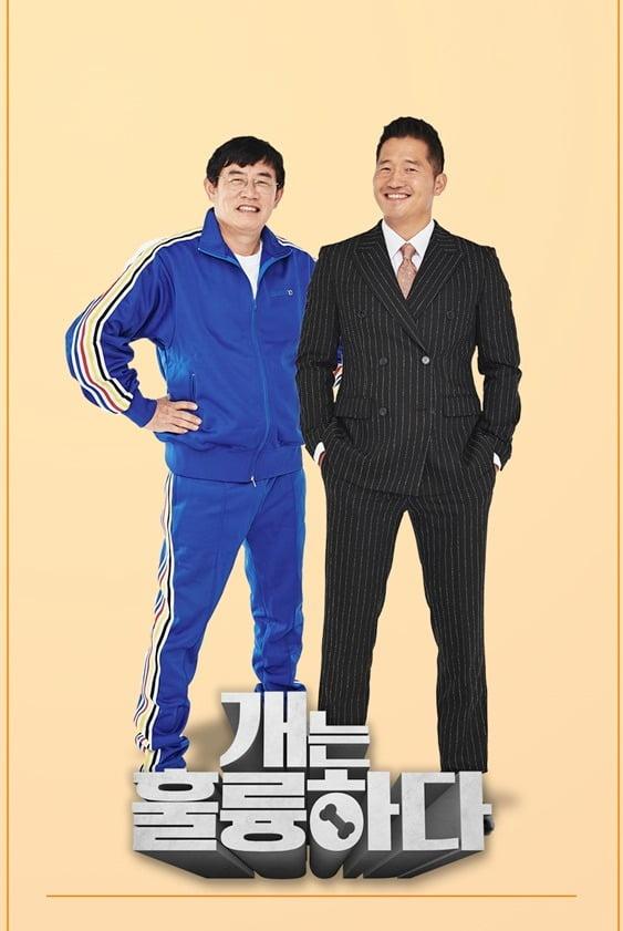 '개는 훌륭하다' 포스터/ 사진=KBS2 제공