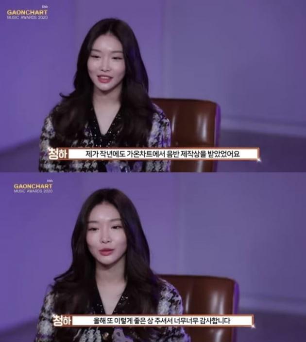 """청하, 코로나 완치 후 첫 공식석상 """"신곡에 댄스 없어"""" ('가온차트 뮤직 어워즈')"""