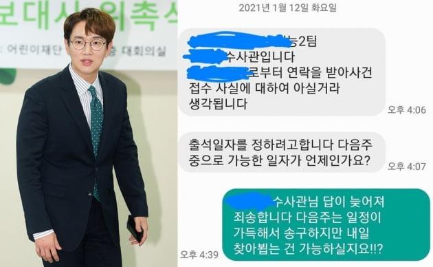 방송인 장성규(왼쪽)와 그가 공개한 문자 메시지/ 사진=텐아시아DB, 인스타그램