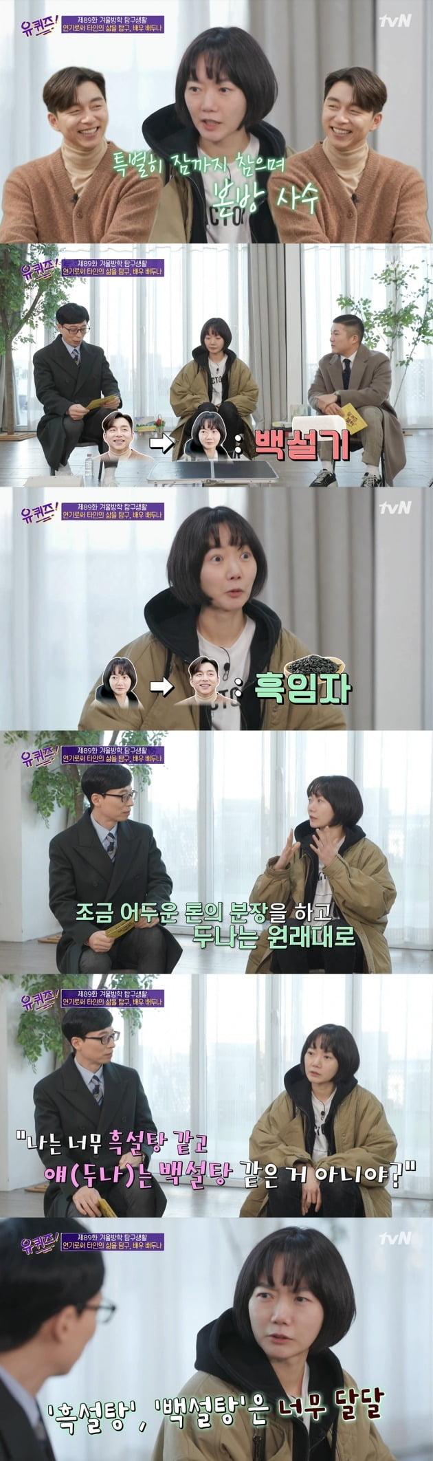 배우 배두나가 '유 퀴즈'에 출연했다. / 사진=tvN 방송 캡처