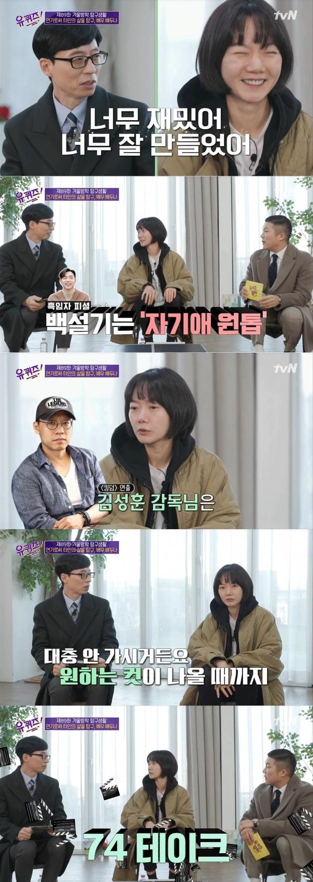 '유퀴즈'에 배두나가 출연했다. / 사진=tvN 방송 캡처
