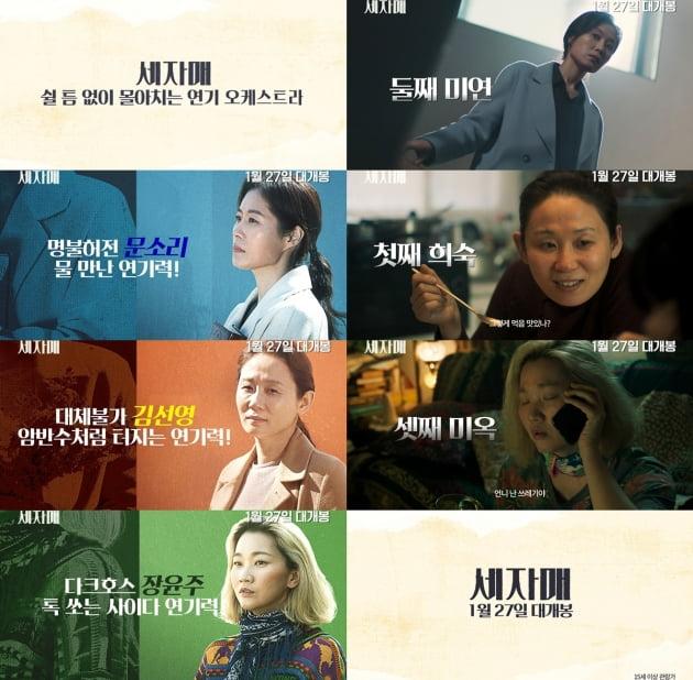 '세자매' 캐릭터 영상./ 사진제공=리틀빅픽처스/영화사 업