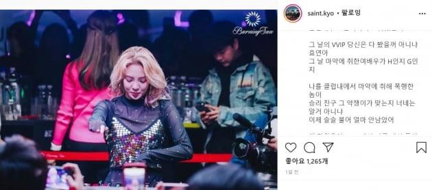 /사진=김상교 인스타그램 캡처