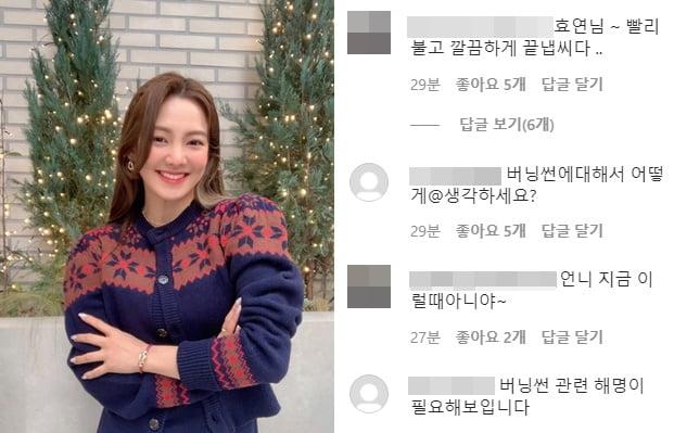 가수 효연과 누리꾼들의 댓글/ 사진=효연 인스타그램