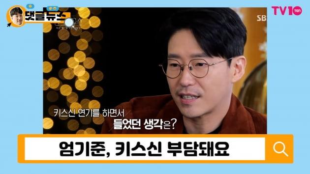 """엄기준 """"'펜트하우스' 제작자 아닙니다"""""""