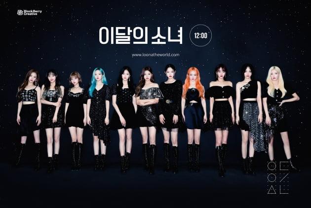 그룹 이달의 소녀 / 사진제공=블록베리크리에이티브