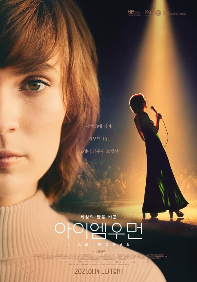 영화 '아이 엠 우먼'./ 포스터