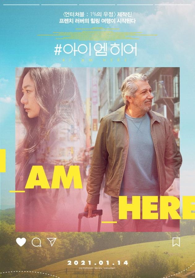 '#아이 엠 히어' 포스터./