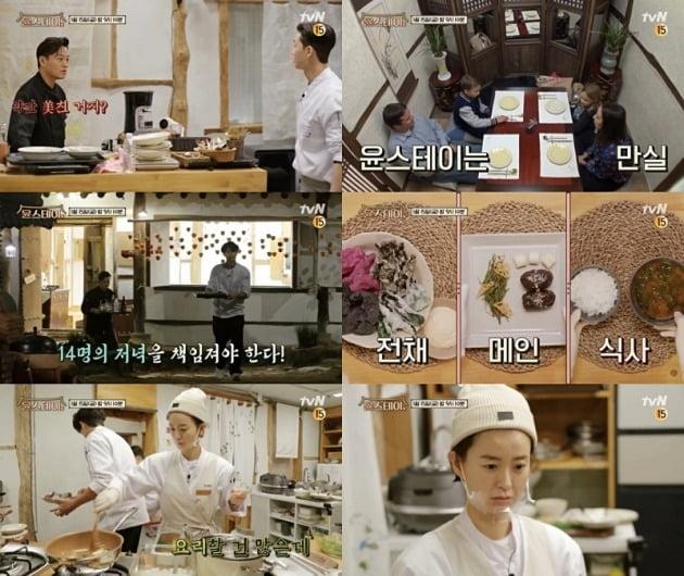 '윤스테이' 임직원들이 손님들을 위한 저녁식사 준비에 멘붕을 겪는다. / 사진제공=tvN