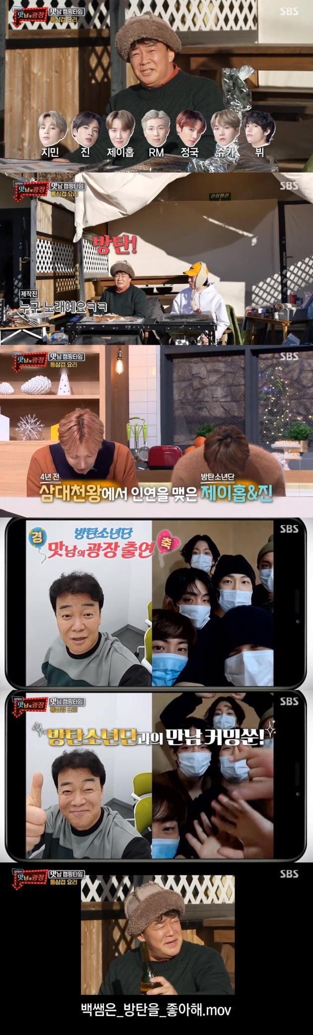 /사진 = SBS '맛남의광장' 방송화면